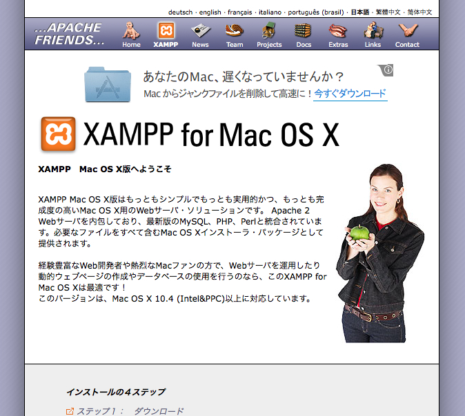 XAMPP for Mac OS X