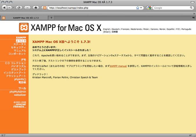 xamppmac09.jpg