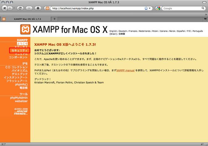 xamppmac10.jpg