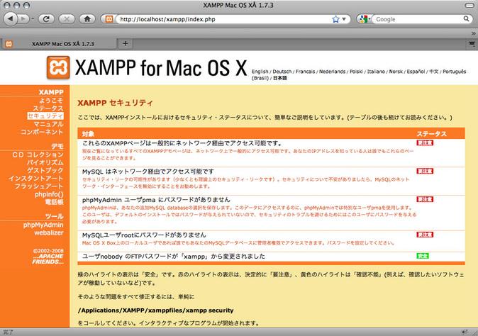 xamppmac11.jpg