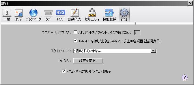 Sメニューバーに開発メニューを表示