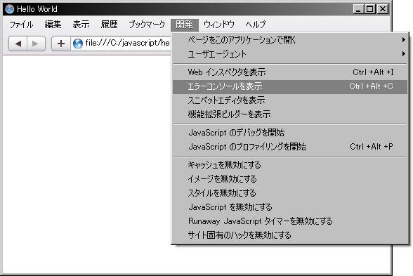 Safariでエラーコンソールを表示