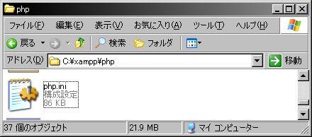 php.iniの場所
