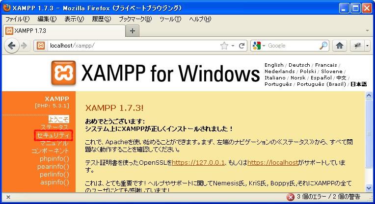xampp008.jpg