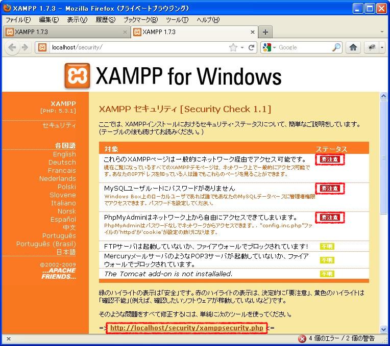 xampp010.jpg