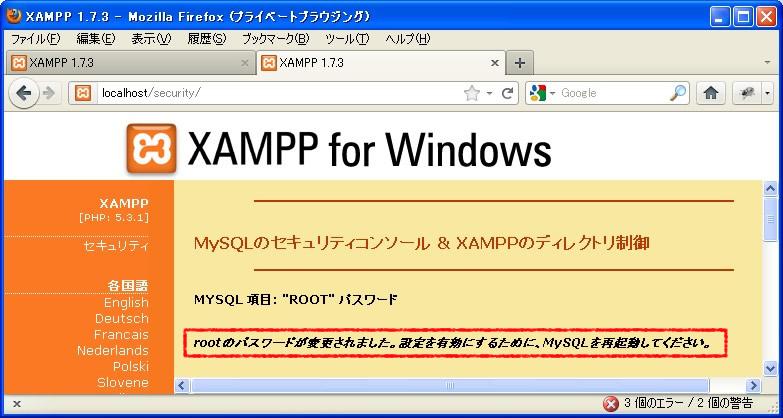 xampp012.jpg