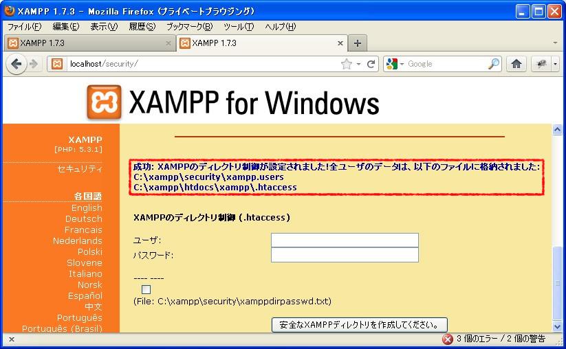 xampp014.jpg