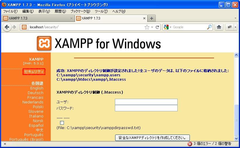 xampp014_1.jpg