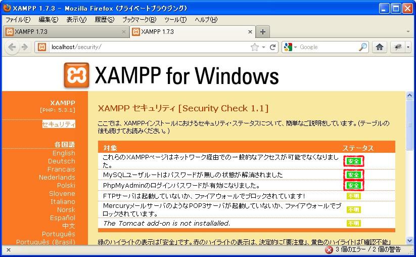 xampp016.jpg
