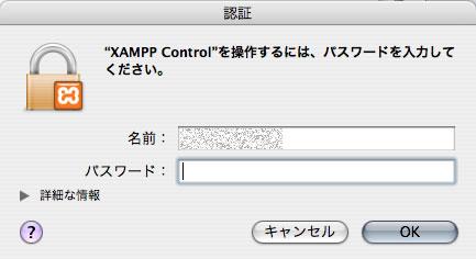 xamppmac06.jpg